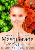 劇団カオス 4月新入生歓迎公演「Masquerade~マスカレード~」(4/7~4/9)