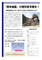 緊急プログラム「熊本地震の被災者支援を!」