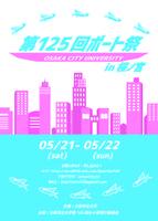 第125回 大阪市立大学ボート祭(5月21日、22日)
