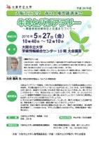 平成28年度 「春の人権問題講演会」