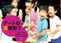 社会包摂型アートマネジメント・プロフェッショナル育成事業3「アートの活用形?」