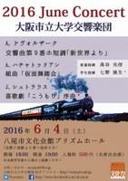 大阪市立大学交響楽団 2016 June Concert