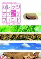 劇団カオス6月新人公演「カレッジ・オブ・ザ・ウィンド」