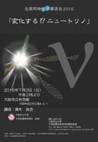 全国同時七夕講演会「変化する!?ニュートリノ」