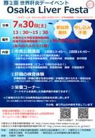 世界肝炎デーイベント「第2回 Osaka Liver Festa」