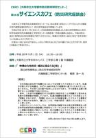 第8回 サイエンスカフェ(防災研究座談会)