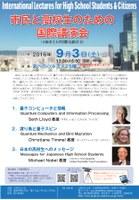 市民と高校生のための国際講演会