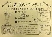 大阪市立大学コンサートバンド「ふれあいコンサート」