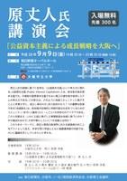 原丈人氏 講演会「公益資本主義による成長戦略を大阪へ」