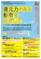 都市研究プラザ10周年記念国際シンポジウム「復元力(レジリエンス)のある都市をめざして」(9/22~9/24)