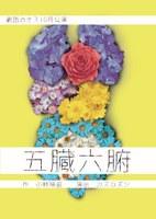 劇団カオス10月公演「五臓六腑」