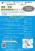 科学技術振興機構(JST)「健康・医療 新技術説明会2016」