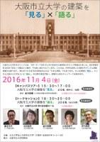 大阪市立大学の建築を「見る」×「語る」