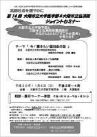 第14回大阪市立大学医学部&大阪市立弘済院附属病院ジョイントセミナー