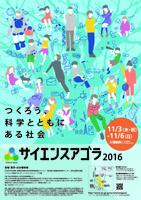 サイエンスアゴラ2016 キーノートセッション「震災から5年~いのちを守るコミュニティ~」