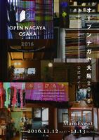 オープンナガヤ大阪2016(11/12~11/13)