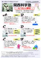 第11回「女子中高生のための関西科学塾」