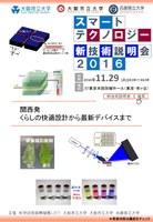 スマートテクノロジー 新技術説明会 2016