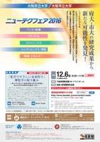 大阪府立大学・大阪市立大学 ニューテクフェア2016