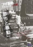 コザ暴動プロジェクト in 大阪「都市と暴動」