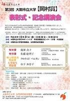 第3回大阪市立大学 女性研究者特別賞・奨励賞「岡村賞」表彰式・記念講演会