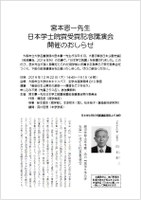 宮本憲一名誉教授「日本学士院賞受賞記念講演会」