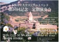 大阪市立大学コンサートバンド 第50回記念定期演奏会