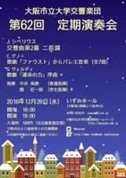 大阪市立大学交響楽団「第62回定期演奏会」