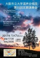 大阪市立大学混声合唱団 第55回定期演奏会
