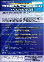 大学教育再生加速プログラム(AP)「高大接続改革推進事業」キックオフシンポジウム