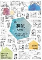 生活科学部 居住環境学科 作品展示会「芽流(がりゅう)」(2/24、25、27)