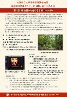植物園市民講座シリーズ 第7回「植物園から始める自然エネルギー」