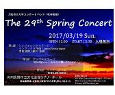 大阪市立大学コンサートバンド「第29回スプリングコンサート」