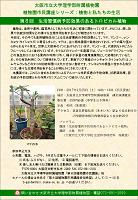 植物園市民講座シリーズ 第8回「生活習慣病予防効果のあるトロピカル植物」