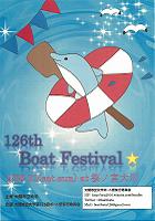 第126回 大阪市立大学ボート祭