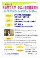 平成29年度 春の人権問題講演会