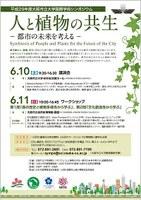 平成29年度大阪市立大学国際学術シンポジウム「人と植物の共生-都市の未来を考える」