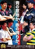 第42回大阪府立大学・大阪市立大学総合競技大会
