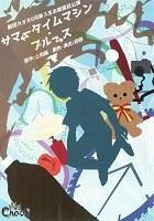 劇団カオス6月新入生お披露目公演「サマータイムマシン・ブルース」