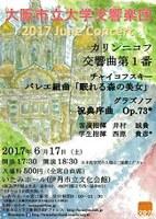 大阪市立大学交響楽団「2017 June Concert」