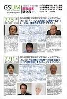 都市経営研究科「夏季連続シンポジウム」(6/30~7/29)