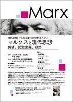 『現代思想』マルクス増刊号刊行記念イベント「マルクスと現代思想―負債、民主主義、自然」
