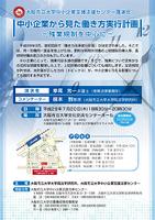 大阪市立大学 中小企業支援法律センター講演会 「中小企業から見た働き方実行計画-残業規制を中心に-」