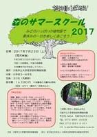 森のサマースクール ~みどりいっぱいの植物園で夏休みの一日を楽しく過ごそう!~