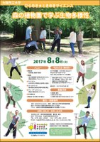 ひらめき☆ときめきサイエンス 「~森の植物園で学ぶ生物多様性~」