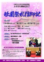 文学部特別授業 上方文化講座2017『祇園祭礼信仰記』(8/23~8/25)