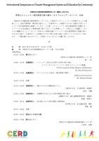 大阪市立大学都市防災教育研究センター  国際シンポジウム―世界のコミュニティ防災教育の取り組み~カリフォルニア・ネパール・日本―