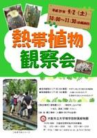 「熱帯植物観察会」