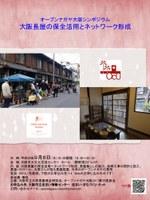 オープンナガヤシンポジウム 「大阪長屋の保全活用とネットワーク形成」