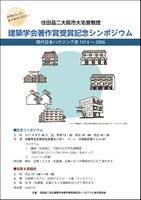 住田昌二大阪市立大学名誉教授 日本建築学会著作賞受賞記念シンポジウムを開催します